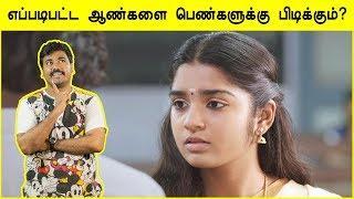 பொண்ணுங்களுக்கு எந்த மாதிரி ஆண்களை பிடிக்கும் |Awesome Psychological Facts in Tamil|Kichdy