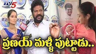 ప్రణయ్ మళ్లీ పుట్టాడు : Pranay Parents Face to Face |  Miryalaguda Case | TV5 News