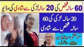 60 years old man married with 20 years old beautiful young girl -viral video 2019