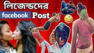 আবালদের Facebook Post | Funny FB Photo & Status | Bangla New Funny Video 2019
