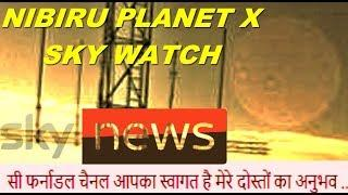PLANET X NIBIRU NEWS, NIBIRU, SIGNS IN THE SKIES , WATCH NOW
