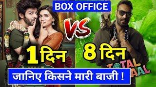 Total Dhamaal vs Lukka Chuppi 1 Day Collection ।। Lukka chuppi vs Total Dhamaal 1st Day Collection