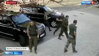 Видео подрыва Захарченко - Кафе Сепар
