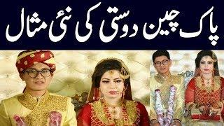 Pakistani girl ties knot with Chinese man