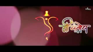 Maza Bappa Re Vajat Gajat Aala Song By Adrash Shinde 2018  Ganpati Bappa Song 2018   Ganesh Song