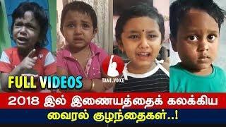2018 இல் இணையத்தைக் கலக்கிய வைரல் குழந்தைகள்..! Viral Videos of Cute Babies in 2018 - Tamil Voice