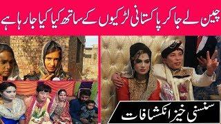Chinese Man Marriage With Pakistani Girl || Why Chinese Men Are Getting Married