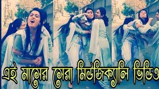 Bangladesh  New Best Funny #School & #Collage  Girls #Musically Video 2019|| Presented By #THB