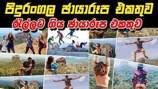 Pidurangala Challenge - Pidurangala Photo Collection || පිදුරංගල ඡායාරූප එකතුව