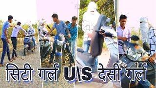 Desi girl v/s city girl Delhi BOY'S v/s up BOY'S BAWA BADSHAH