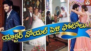 Singer Noel sean and Esther Marriage Photos l Namaste Telugu