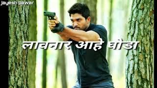 New Bhaigiri Special Whatsapp Status | Boy #Attitude Dialogue Status | Marathi Whatsapp Status