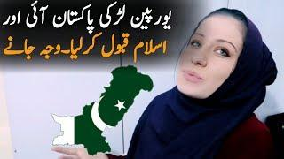 Romanian Girl 2nd Message For Pakistan || Why She Love Pakistan So Much ??
