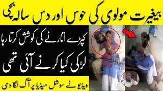Fake Molvi with Student Girl    Beghairat Molvi Ki Jinsi Hawas Aor 10  Sala bachi