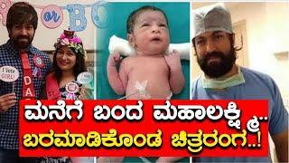 ಪುಟ್ಟ ಕಂದನನ್ನು ಪ್ರೀತಿಯಿಂದ ಬರಮಾಡಿಕೊಂಡ ಸ್ಯಾಂಡಲ್ ವುಡ್   Yash Radhika Pandit Baby Girl Video
