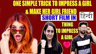One simple thing you need to impress any Girl & make her girlfriend In Hindi