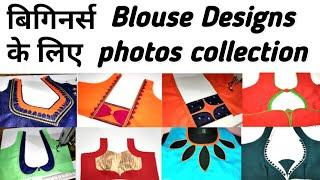 Fancy Blouse Design Photos collection | Dileep tailors | ब्लाउज डिज़ाइन