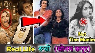 संजू फिल्म का रूबी, सोनम कपूर कौन हैं । Who is Real Life Ruby, Sonam Kapoor Sanjay Dutt Girlfriend