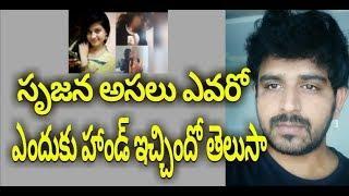 Srujana audio clip fake or real? - unknown secrets of srujana audio clip