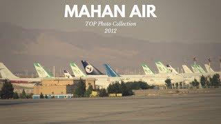 TOP Photo Collection MAHAN AIR 2012 بهترین مجموعه عکس هواپیمایی ماهان ۱۳۹۱