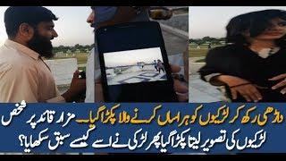 Guy Caught Taking Pictures Of Girls At Mazar e Quaid - Pakistan News