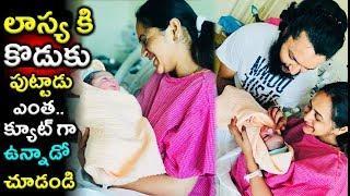 లాస్యకి కొడుకు ఎంత క్యూట్ గా |Anchor Lasya Blessed with Baby Boy Latest Pics|#anchorlasyal