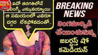 లేడీ గెట‌ప్‌లోకంటే...!Jabardasth sai teja reveals about boy to girl transformation|Publictalktv