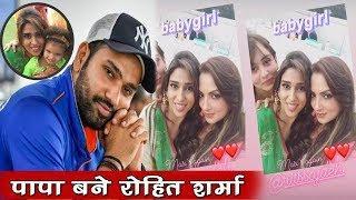 इंडिया के ओपनर Rohit Sharma बने पिता, घर आई नन्हीं परी | Rohit and Ritika blessed with a baby girl