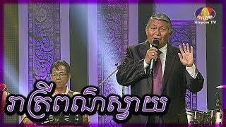 Khmer Old song, បទពីដើមពិរោះៗ រាត្រីពណ៌ស្វាយ 27 04 201,  Khmer Old Song, Khmer old song collection