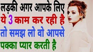 3 things a Girl will do for a Boy if she is in love with him - Explained In Hindi