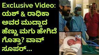 ಯಶ್-ರಾಧಿಕಾ ಅವರ ಹೆಣ್ಣು ಮಗು ಹೇಗಿದೆ ಒಮ್ಮೆ ನೋಡಿ | Yash Radhika Pandit Baby Girl Video | Kannada Duniya