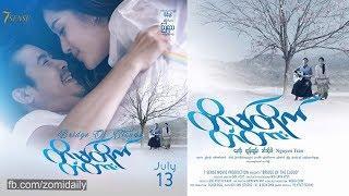 ခ်ယ္ရီပင္ေအာက္ ေနာက္တစ္ေခါက္ ~ တိမ္တိုက္တံတား ရုပ္ရွင္ ဇာတ္၀င္ေတး Myanmar Movie