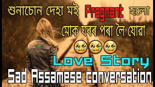 মই Pragnant হলো বাবূ | Sad Assamese conversation with girl n Boy | sad Love Story | TsA
