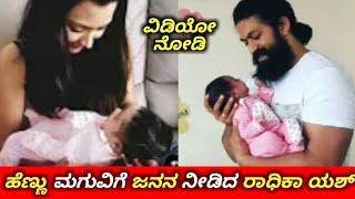#Rocking #Star #Yash Blessed with Baby Girl | #Radhika Pandith | #YGF