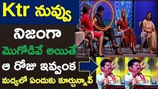 Ktr Are You a Boy Or Girl.? Revanth Reddy Sensational Speech Over Trs I.T Minister | Cm Kcr | News