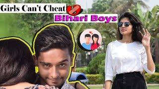 Girls Can't cheat Bihari Boys in Love | Bihari Swag | Vines |