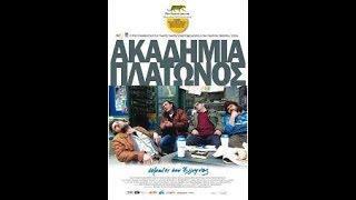 Ακαδημία Πλάτωνος Akadimia Platonos 2009