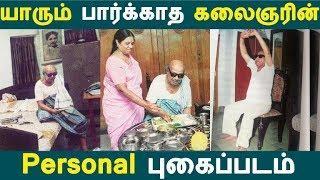 யாரும் பார்க்காத கலைஞரின் Personal புகைப்படம் | Photo Gallery | Tamil Seithigal | Latest News