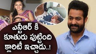 ఎన్టీఆర్ కి కూతురు పుట్టింది | NTR wife Lakshmi Pranathi gives birth to a Baby Girl | Movie Blends