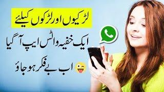 Hide WhatsApp Chat Specially For Girl Friend and Boy Friend 2018