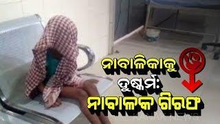 15-Yr Old Boy Allegedly Raped 5-Yr Old Girl In Sundergarh