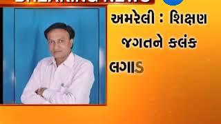 Amreli: teacher clicks nude pictures, rapes woman | Zee24Kalak
