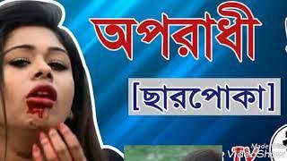 অপরাধী  Oporadhi Arman alif Bangla New Video  Song Part 1
