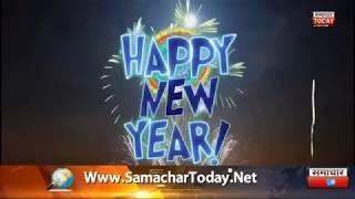 Happy New Year 2019, कासगंज से रियाजुद्दीन ने दी हार्दिक शुभकामनाएं