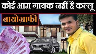 कोई आम गायक नहीं कल्लू। Arvind Akela Kallu Luxury Life House Car Collection Income PB News