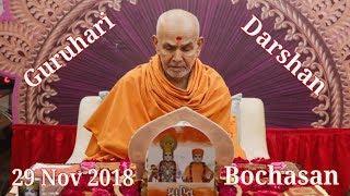 Guruhari Darshan 29 November 2018, Bochasan, India | Pratik Uttrayan Utsav | BAPS