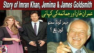 Real Story of Imran Khan Jemima Khan and Sir James Goldsmith in Urdu/ Hindi