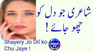 Heart Touching Collection of Two Line Shyari  Urdu sad poetry 2 Line shayri  By Nadeem TV