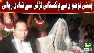 Chinese man getting married with Pakistani girls | Neo News