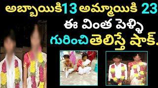 23 Years Old Girl Married 13 Year Old Boy|ఈ వింత పెళ్ళి గురించి తెలిస్తే|Viral News Video